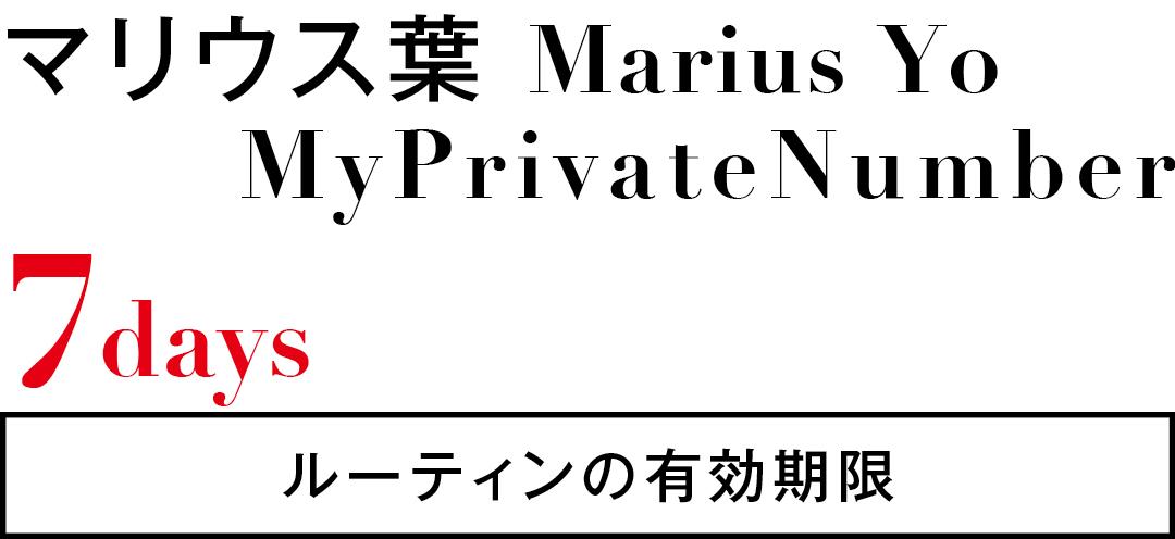 マリウス葉 Marius Yo MyPrivateNumber 7days ルーティンの有効期限