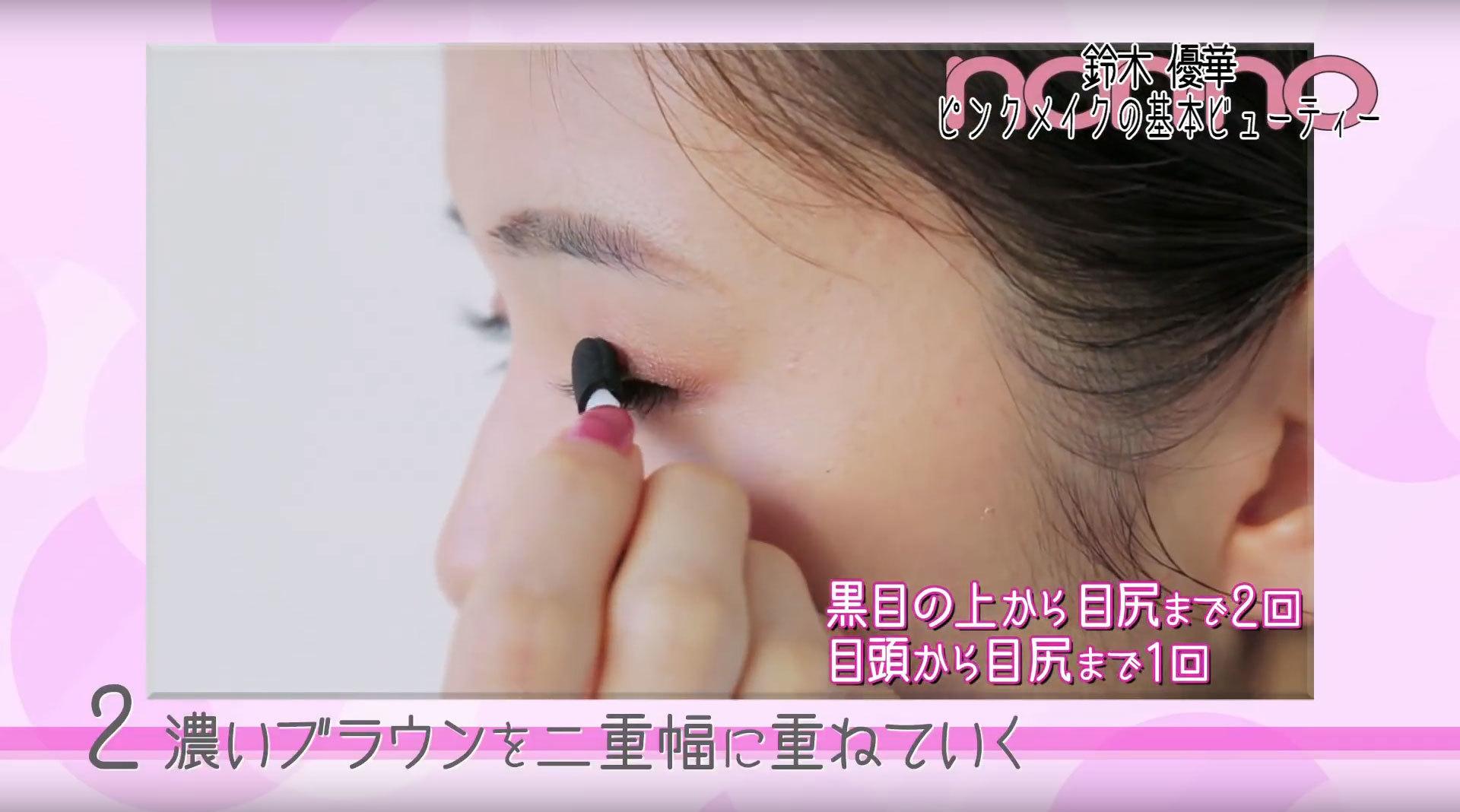 春一番♡ 基本のピンクメイクが動画でよーくわかる!【可愛いの基本Beauty】_1_1-2