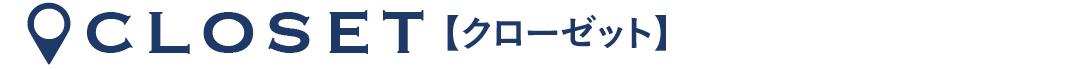 CLOSET【クローゼット】