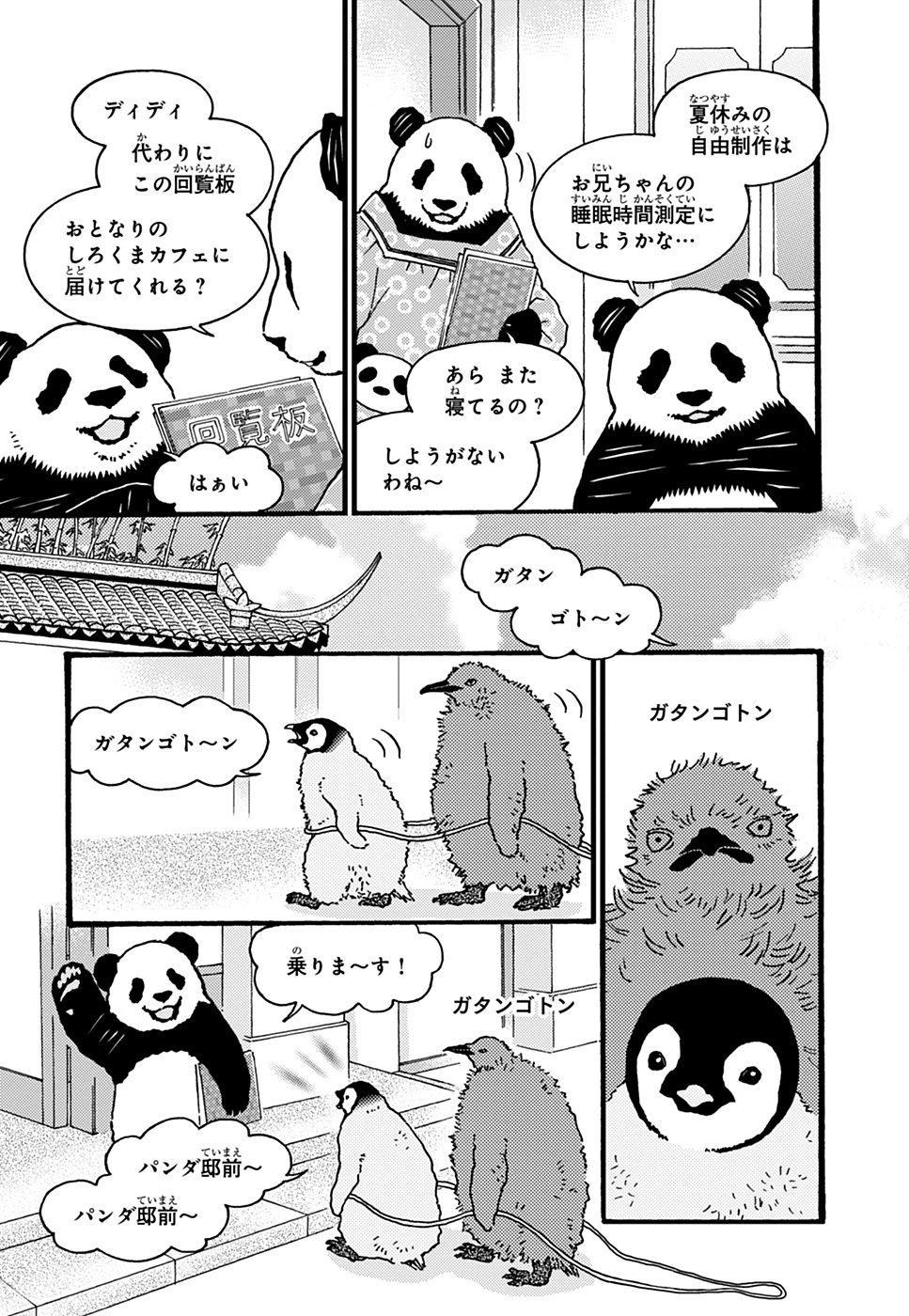 しろくまカフェ today's special 漫画試し読み3