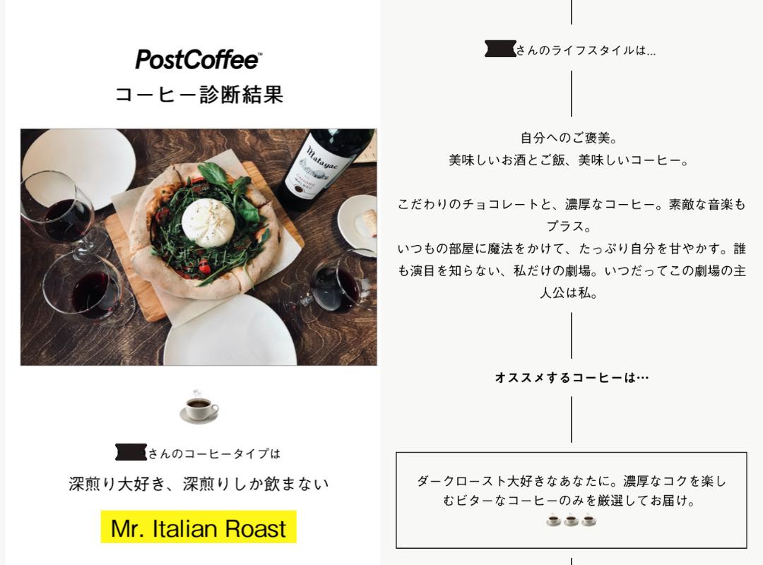 postcoffee