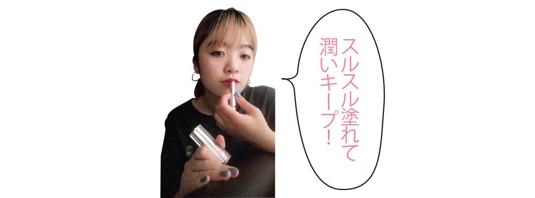 【人生変わった! 推しコスメ大賞2020】チーク&リップ&ハイライト部門を発表!_1_12