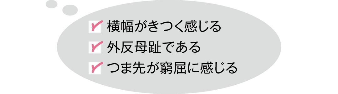 痛くない就活パンプス、幅広足さんのおすすめ4選!【就活ノンノ】_1_2