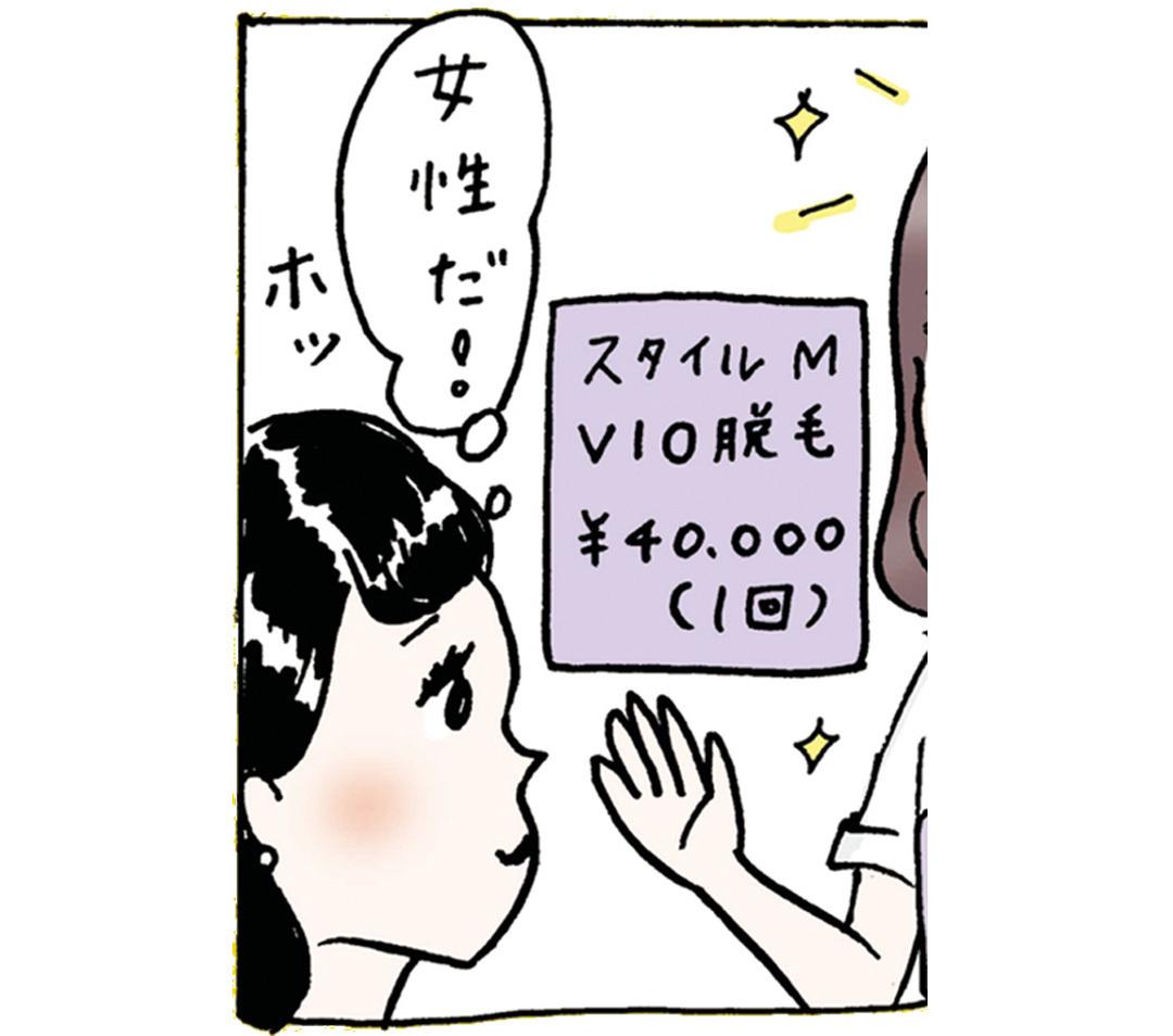 ワキからVIOまで、non-no Webにおまかせ! 夏のムダ毛ケアまとめ★_1_8-3