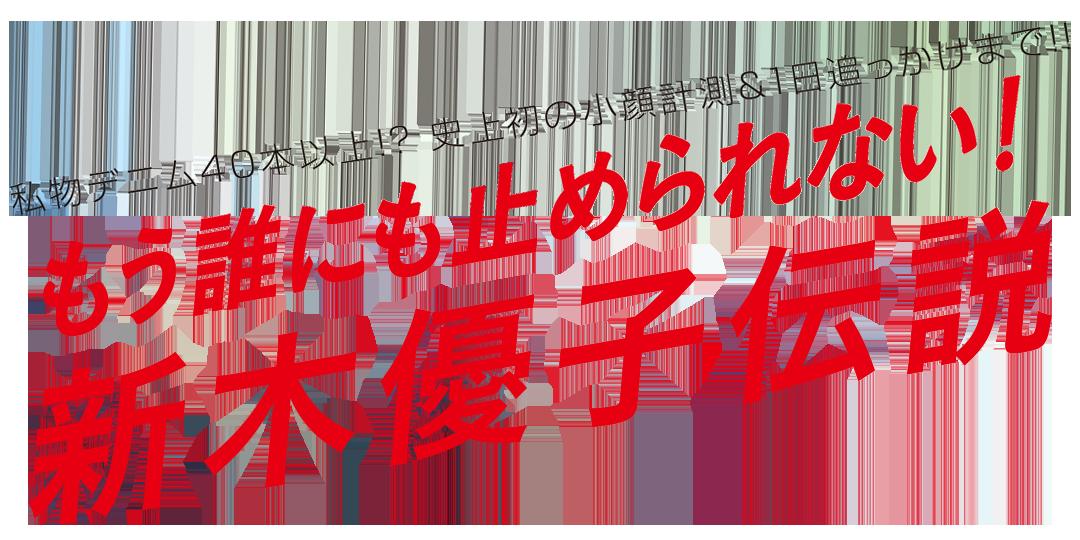 もう誰にも止められない! 新木優子伝説