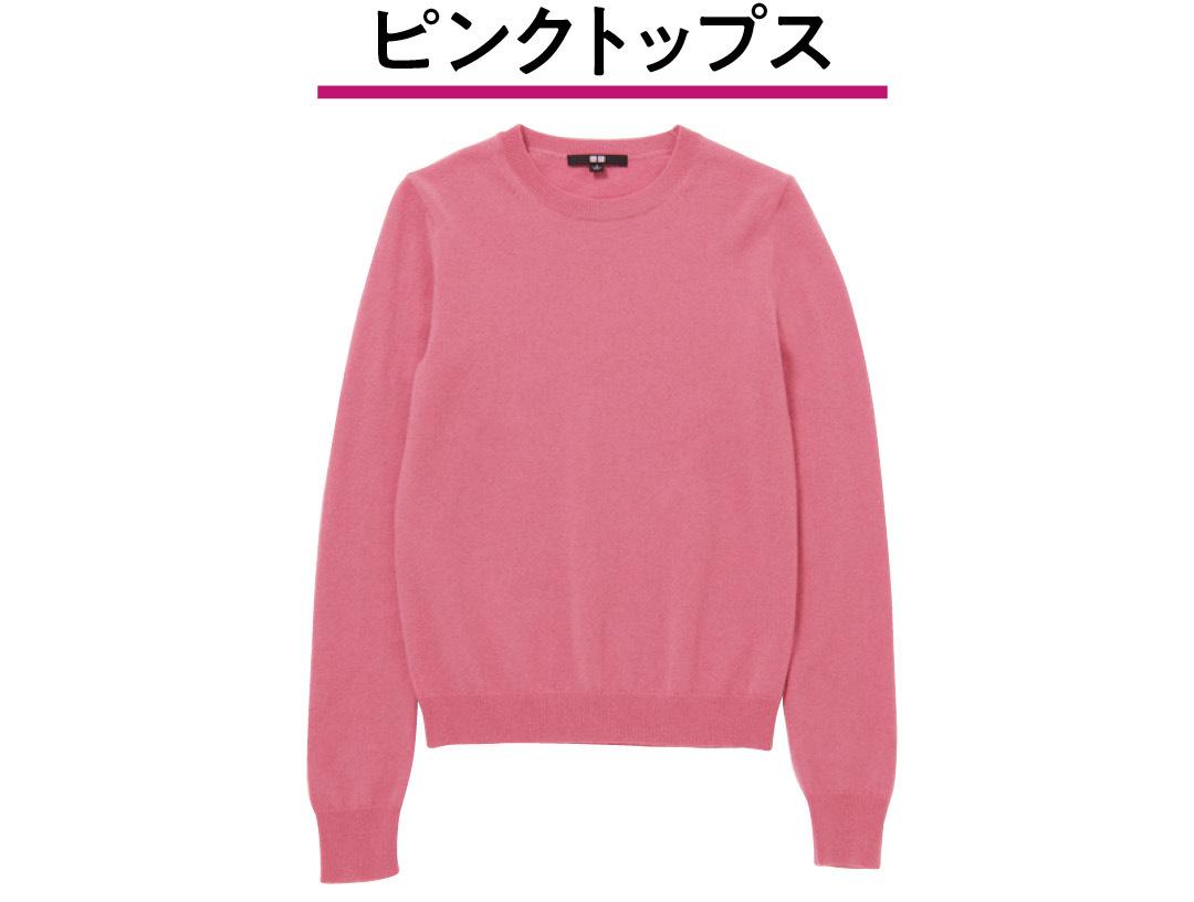 ユニクロ カシミヤクルーネックセーター