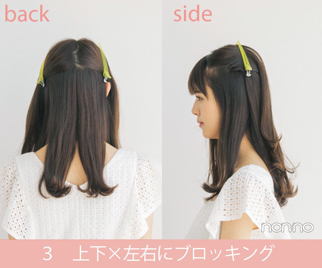 巻き髪の基本・カールアイロンの使い方を超ていねい解説! 【巻き髪②】_1_4-3