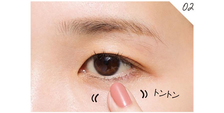 眼輪筋の緊張を取る2
