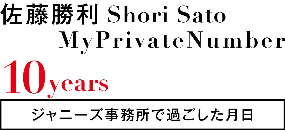 Shori Sato MyPrivateNumber 10years ジャニーズ事務所で過ごした月日