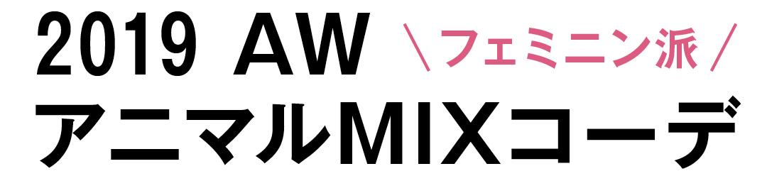 2019AW フェミニン派 アニマルMIXコーデ