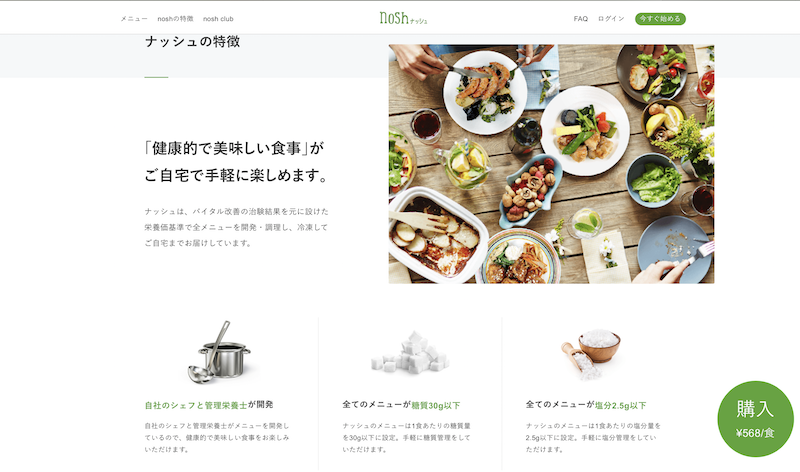 nosh サイト