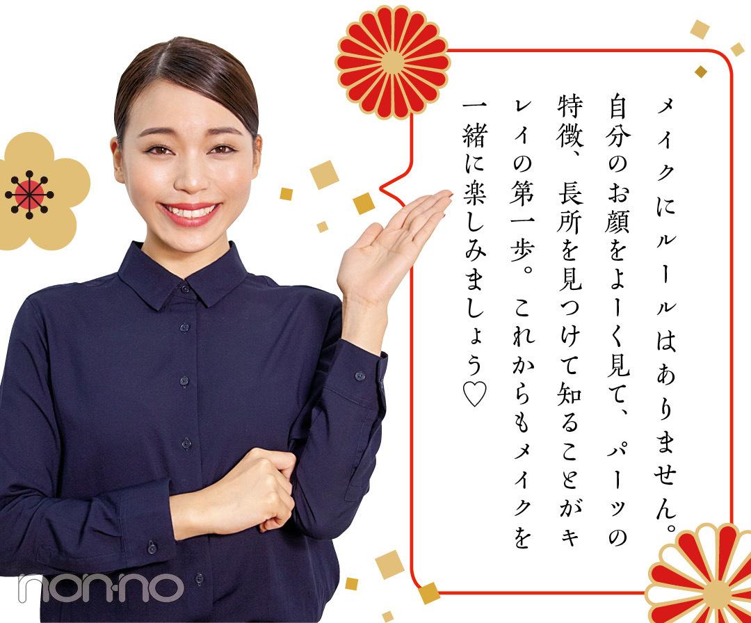 人気爆上げ中! もと美容部員の「和田さん。」の開運ビューティ・アイメイク編_1_11