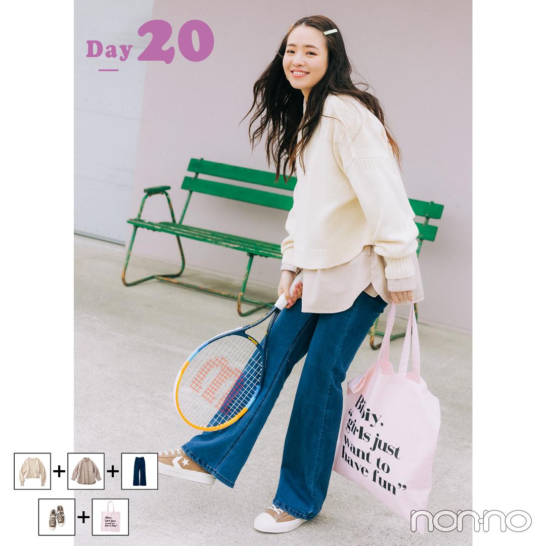 横田真悠の大学生好印象着回しDay20