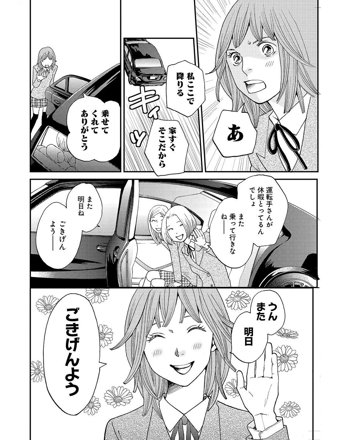 花のち晴れ 第1話|試し読み_1_1-26
