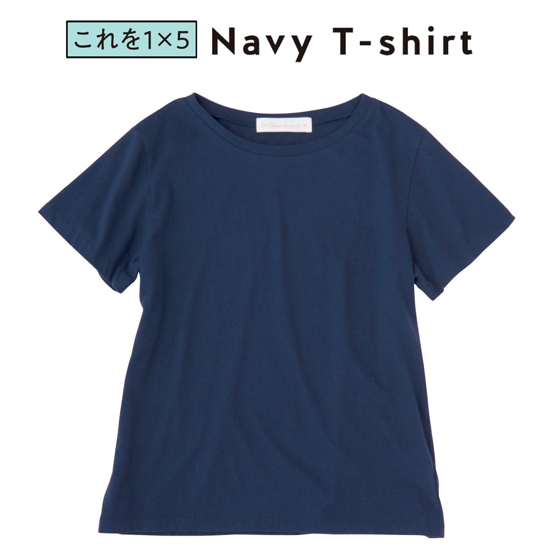 ネイビーの無地Tシャツなのに女っぽコーデ♡鈴木友菜が5通りに着回し!_1_2
