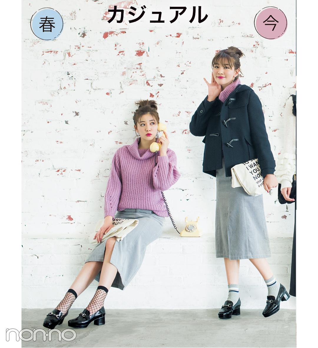 マストバイ★「黒のローファー」を今・春・フェミニン・カジュアル4通り着回し!_1_2-2