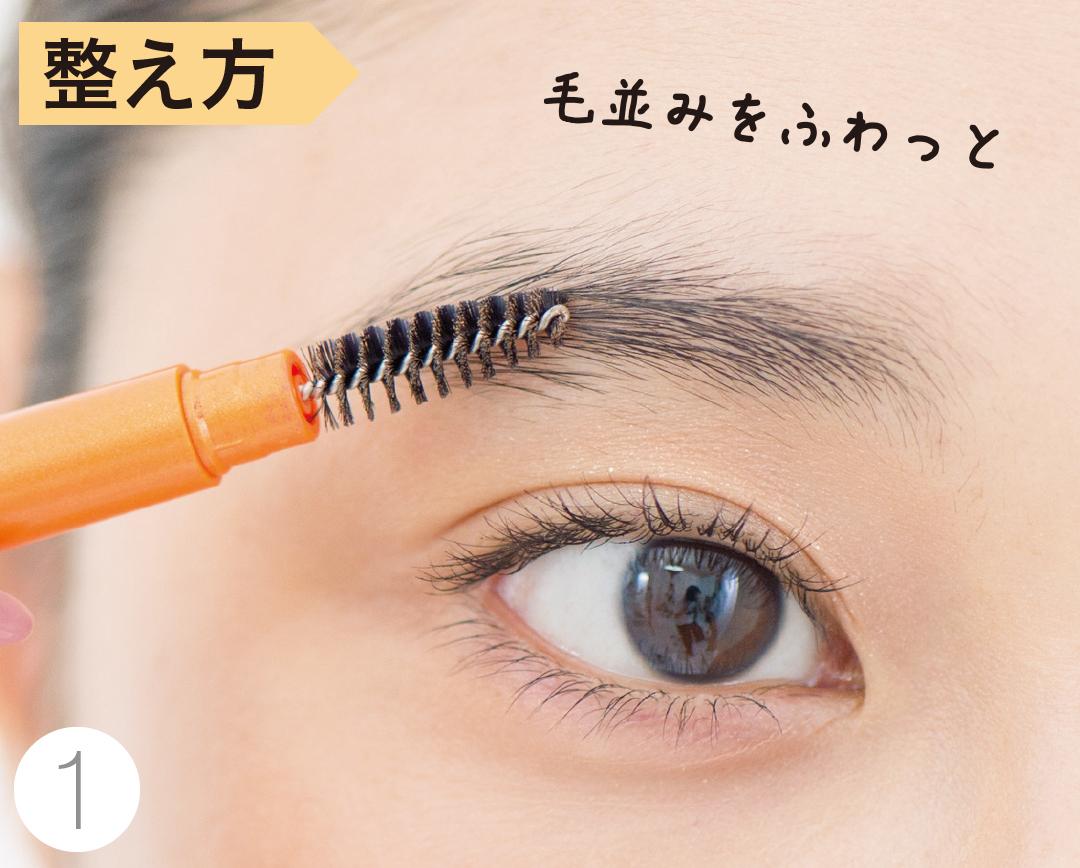 2018年秋の流行は「ブレード眉」! 薄眉さんの整え方から描き方超ていねい解説★_1_5-2