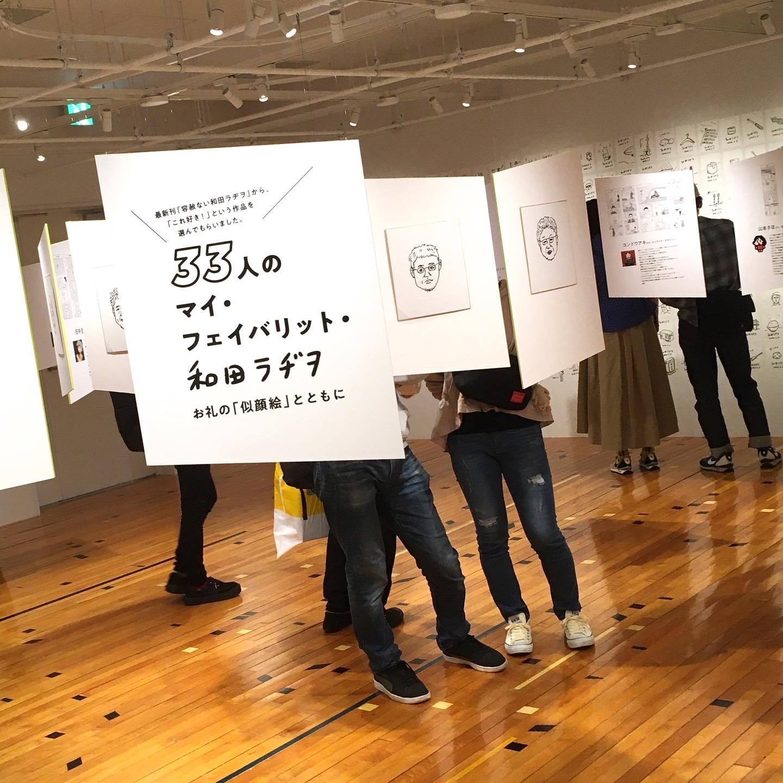 行けば楽しき、大&小の和田ラヂヲ展!_1_1-2