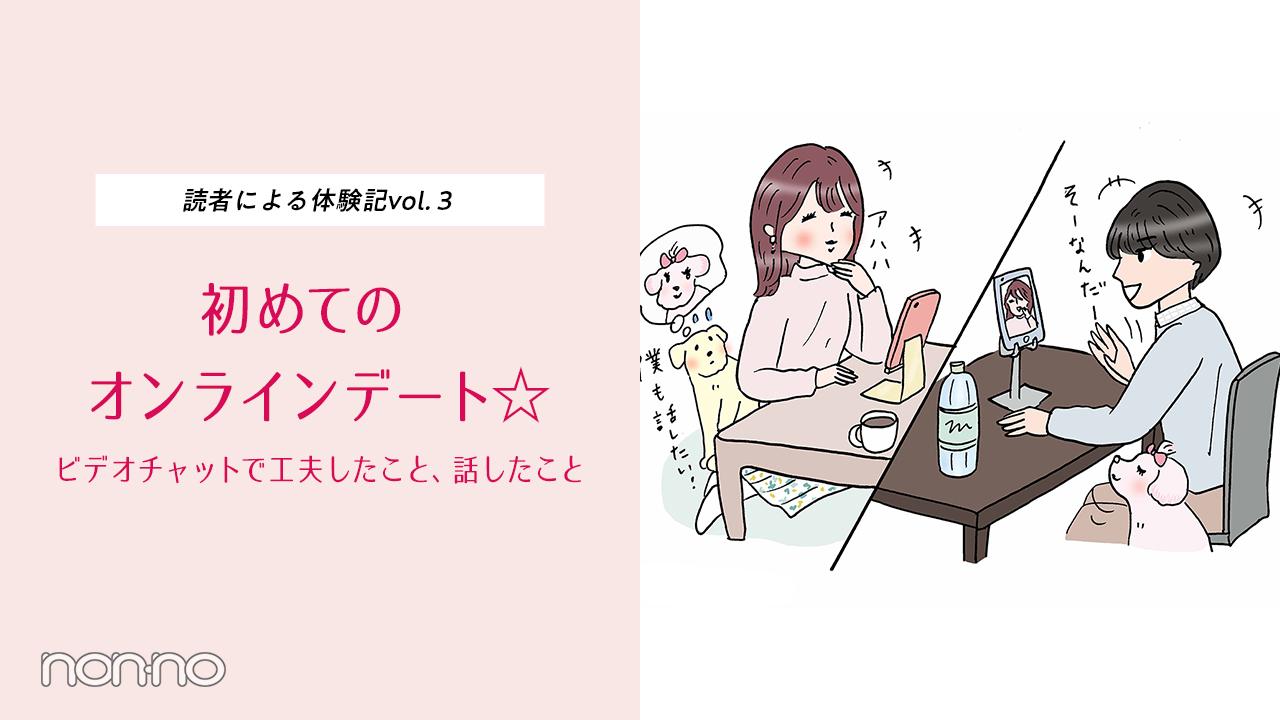 読者による『タップル』体験記vol.3 はじめてのオンラインデート☆ ビデオチャットで工夫したこと、話したこと
