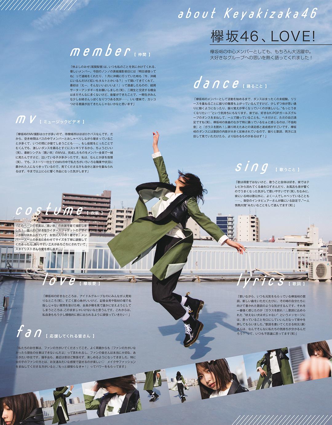 渡邉理佐「欅坂46、LOVE!」