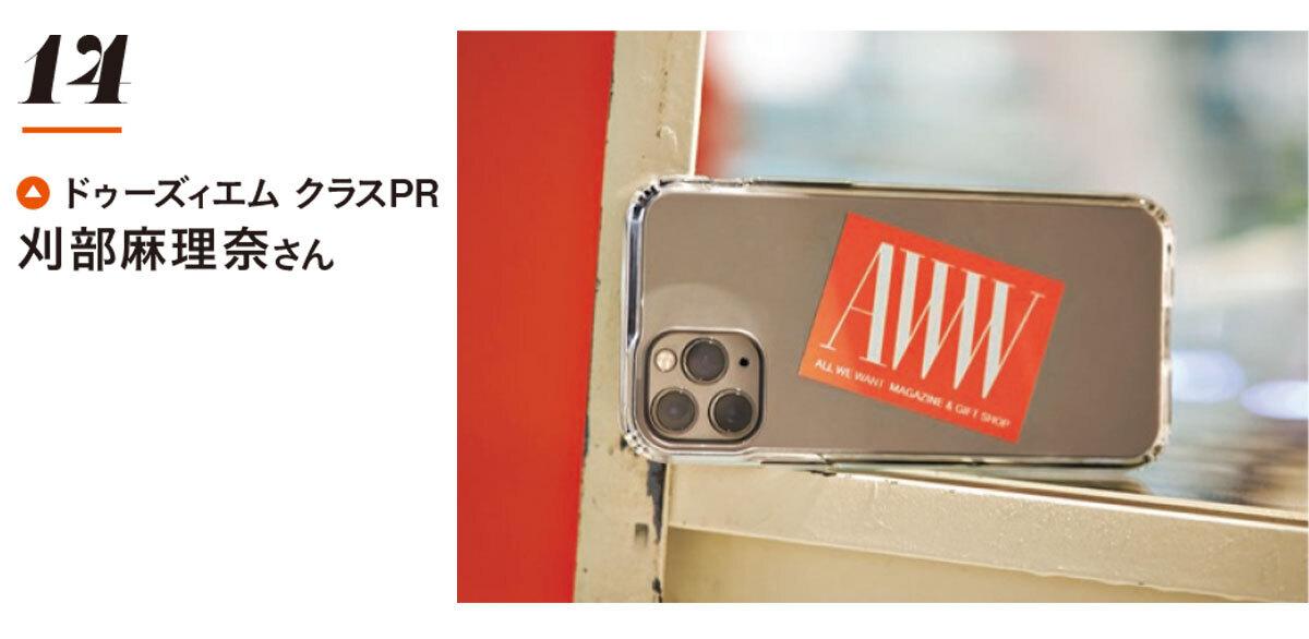 ドゥーズィエム クラスPR刈部麻理奈さんのAWW Magazineの赤ステッカーを入れたクリアスマホケース