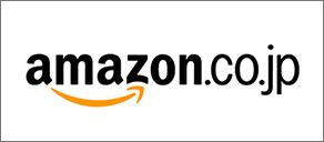 【通販サイト】Amazon