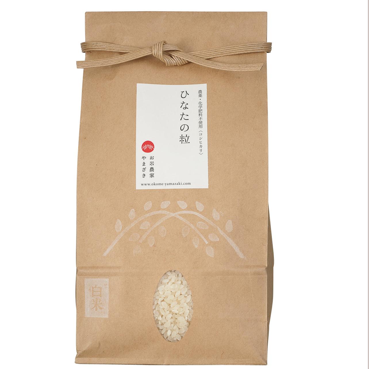 手間隙かけた栽培方法のお米 農家やまざきの「ひなたの粒 無農薬米」_1_1