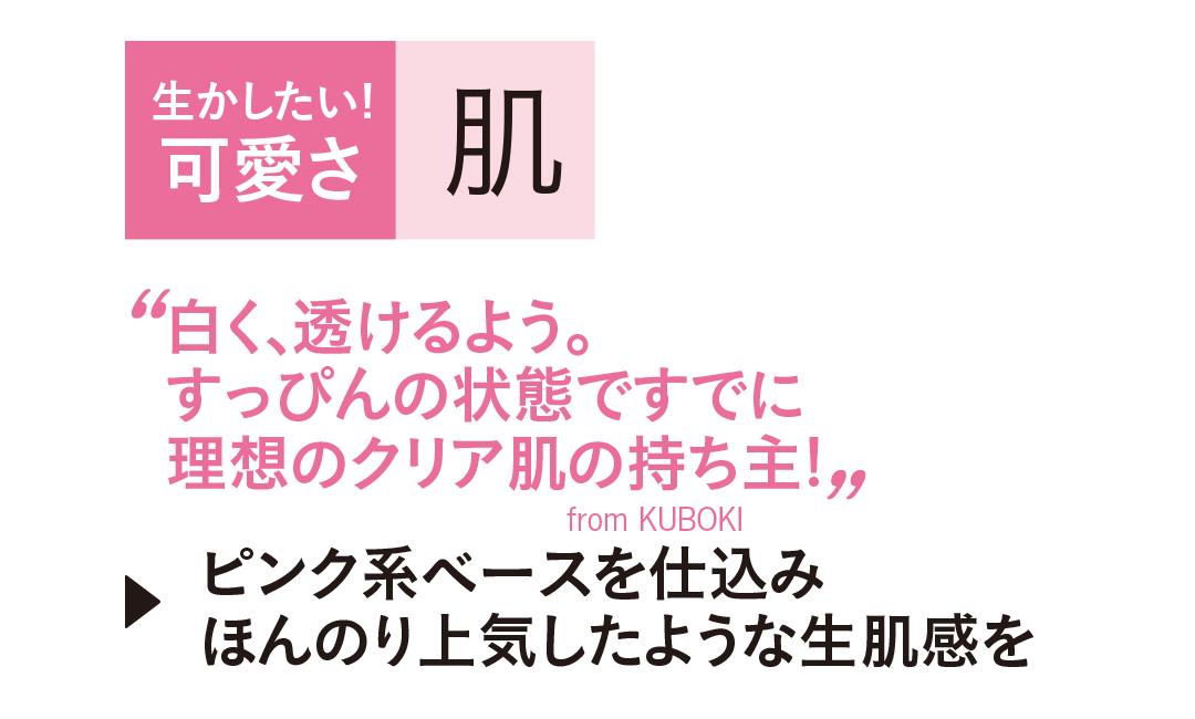 山田愛奈がクール美少女からふんわり優し気に♡ メイクの秘密は?_1_3-7