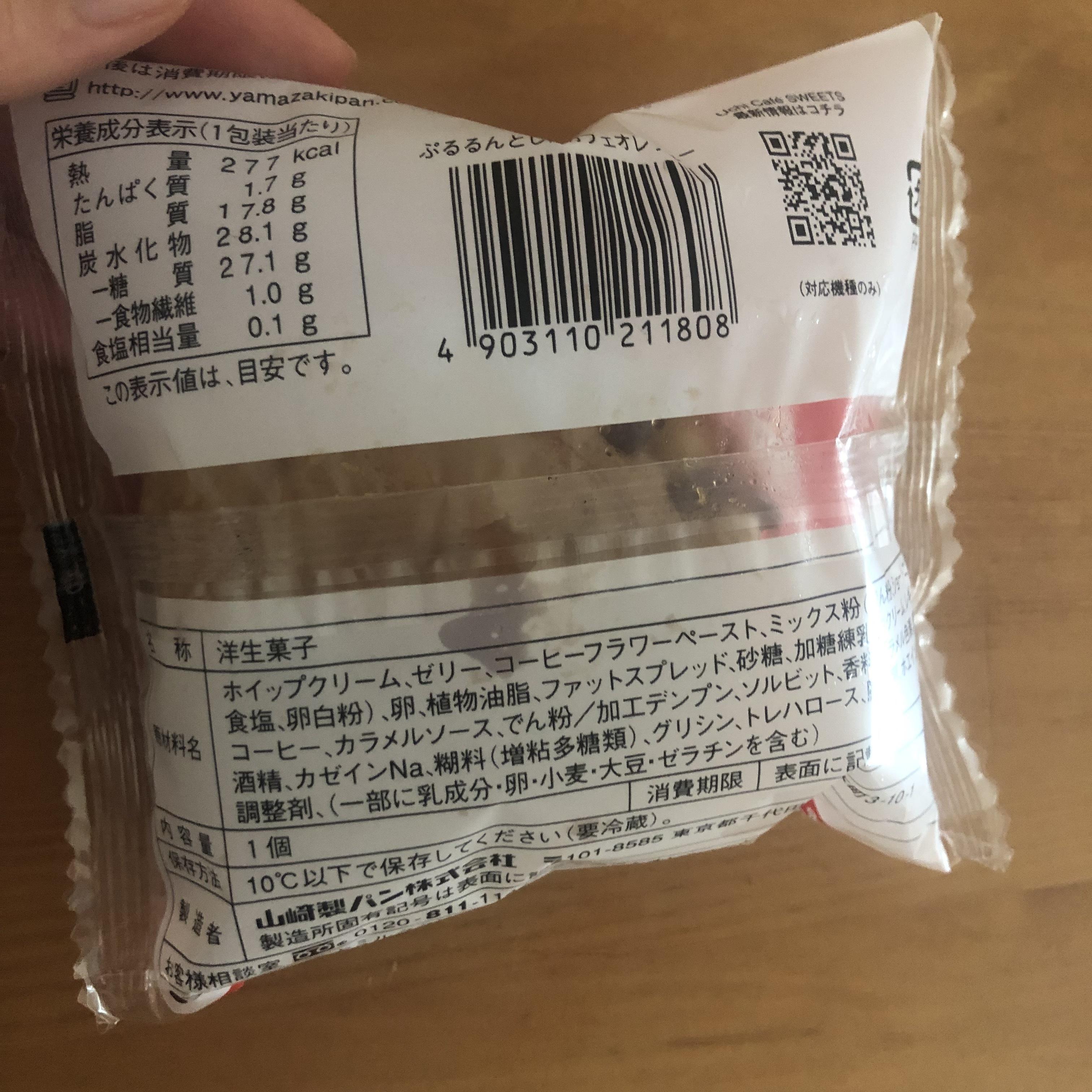 【LAWSON】プルルン新食感シュークリーム!?_1_1-3