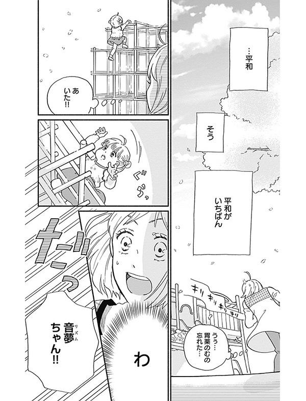 寒さで冷え切ったアラフォーのココロも『お迎え渋谷くん』でアチチだよ【パクチー先輩の漫画日記 #29】_1_1-9