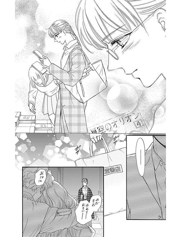 乙女椿は笑わない 漫画試し読み18