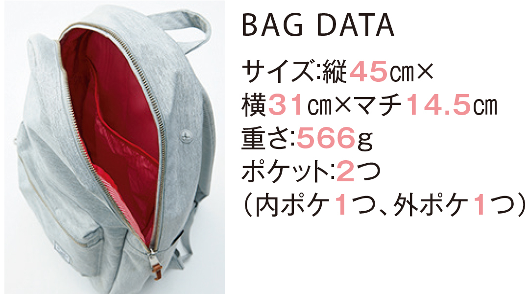 BAG DATA サイズ:縦45cm×横31cm×マチ14.5cm重さ:566gポケット:2つ(内ポケ1つ、外ポケ1つ)