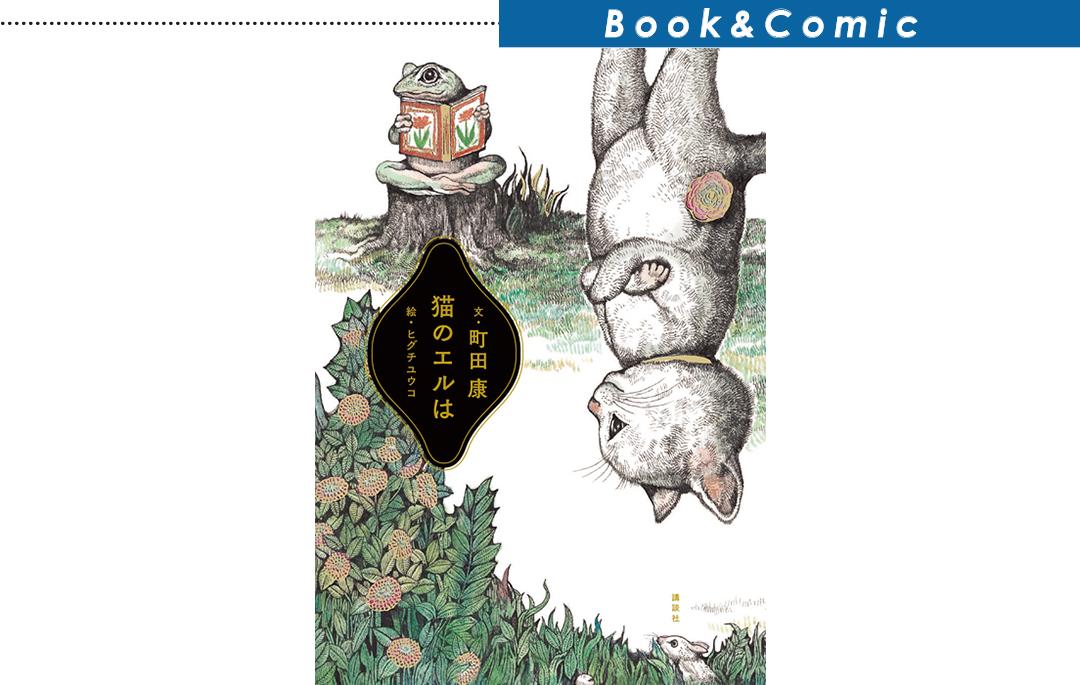 野村周平さん、本日公開の映画『ビブリア古書堂の事件手帖』の裏話を語る!_1_4-4