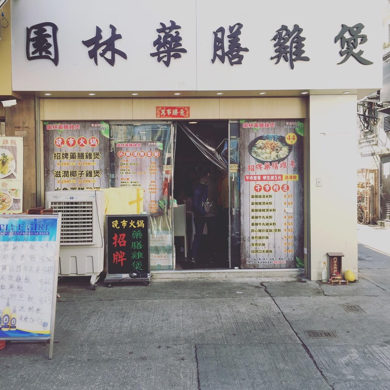 人気再燃!香港&マカオ、現地集合食べ歩き ②_1_2-6