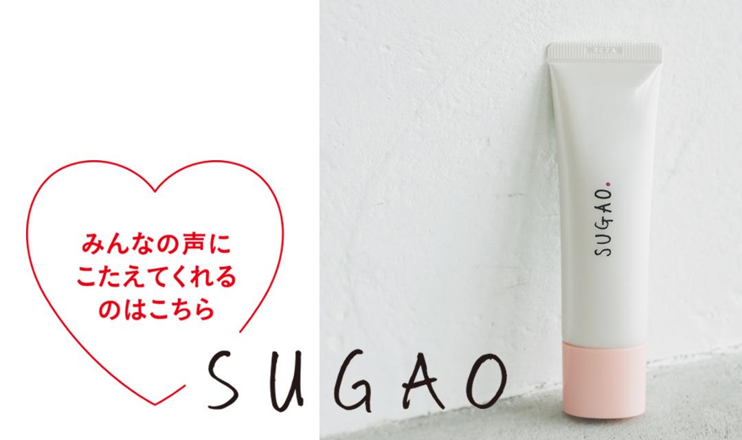 『SUGAO』のCCクリームが、出会う季節にぴったり♡ 好感度ベースメイクで春デビュー_1_4
