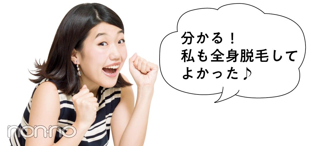 89%が「やってよかった」! 経験者の脱毛トーク★ 横澤夏子さんも告白! _1_4