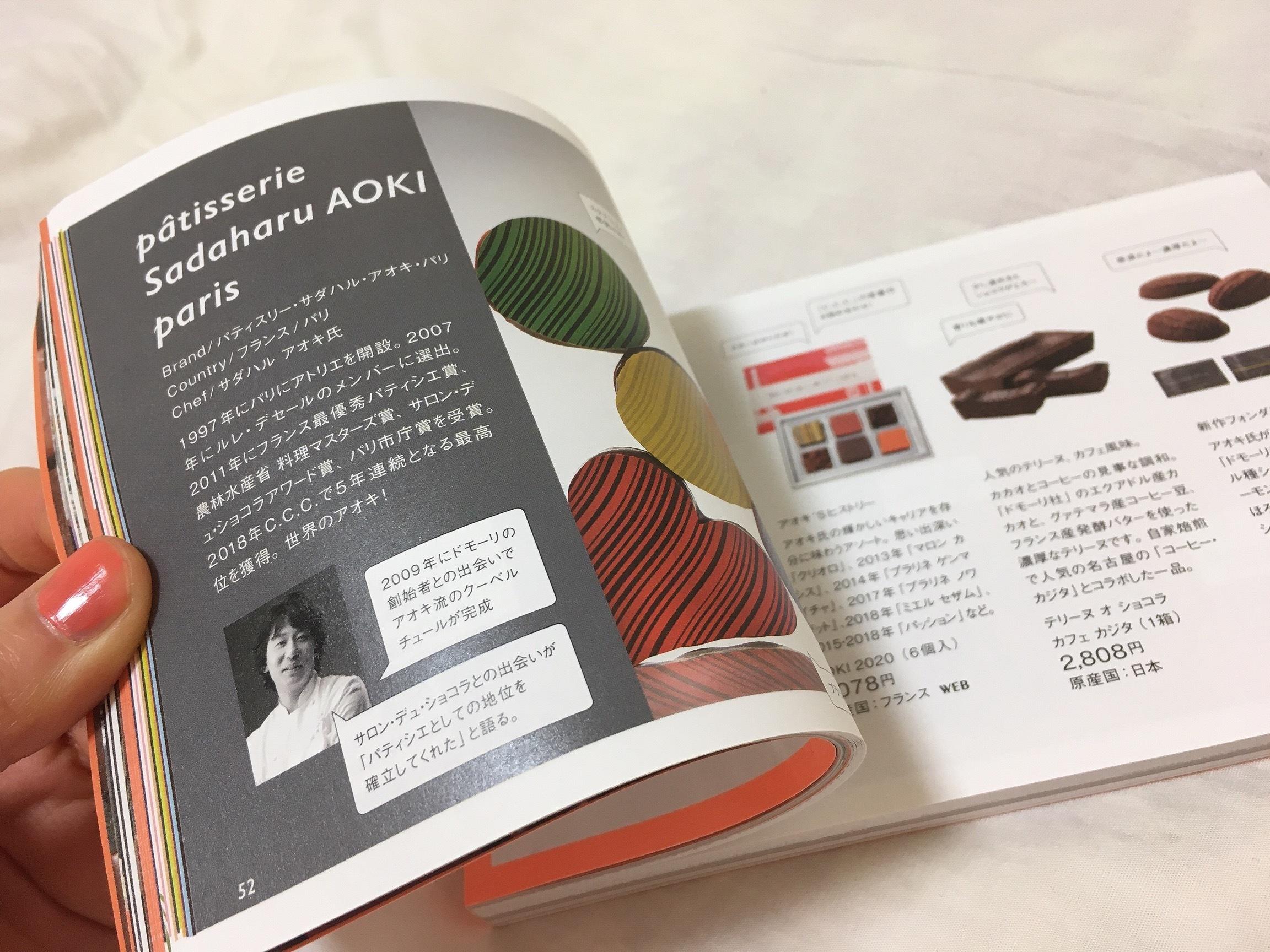 日本1のチョコレートの祭典【サロンデュショコラ】内部の様子を潜入&解説!_1_6-2