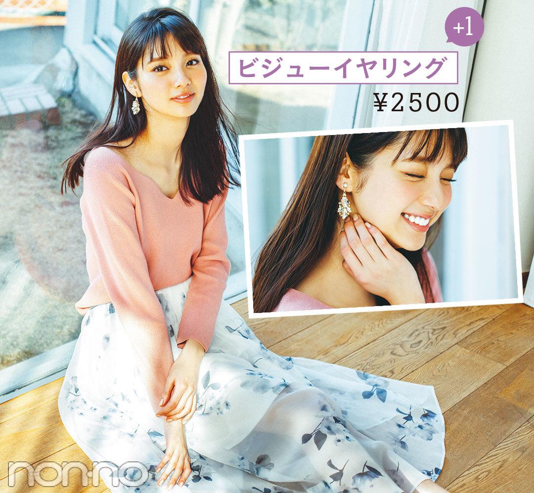 ¥3990以下をひとつだけでOK! フェミニン派が今買い足すべきアイテムBEST3_1_2