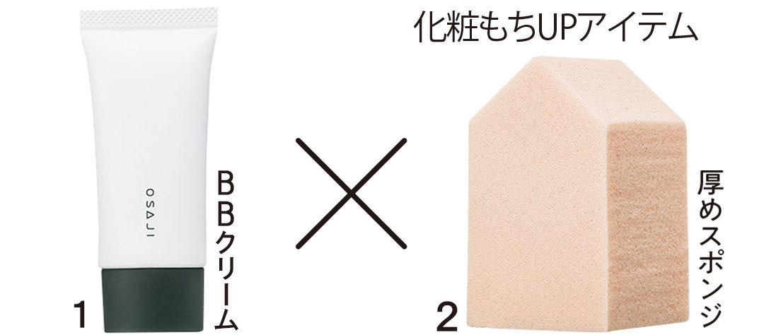 「BB・CCクリーム」で化粧もちを高める♡ 完ぺきプロセス!_1_3