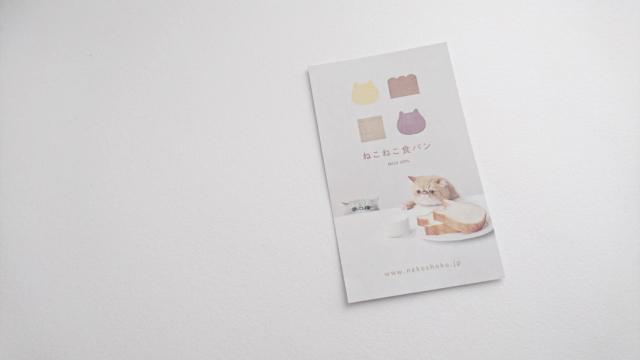 見た目も味も癒し200%『ねこねこ食パン』♡(お絵描き動画あり)_1_1