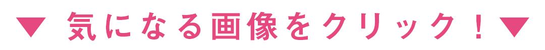 Photo Gallery|日本一可愛い♡ ノンノ坂道3姉妹の最新ショットを公開!_1_1
