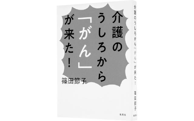 篠田節子『介護のうしろから「がん」が来た!』