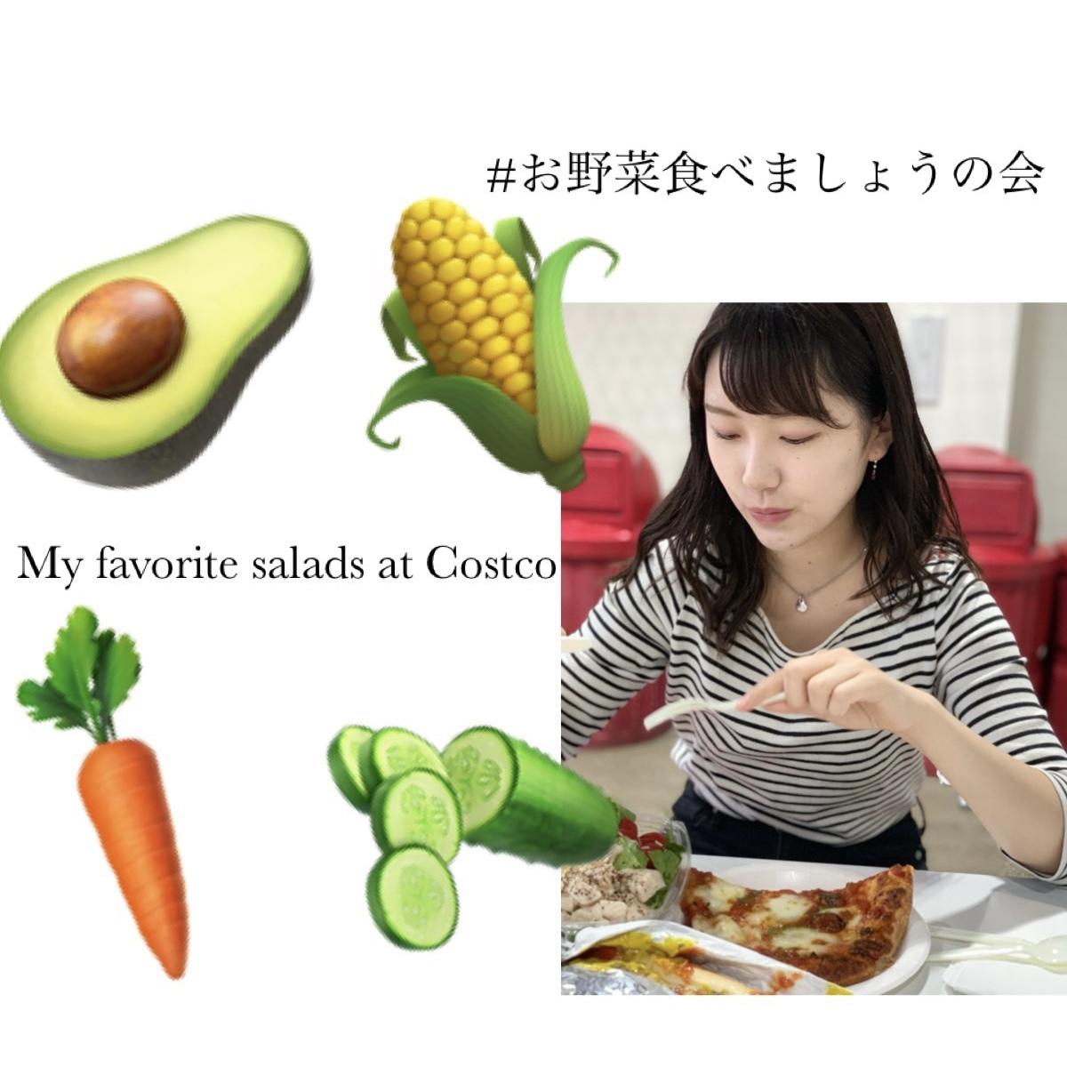 【超短ブログ】Costcoのサラダ大好きなんです、美味!_1_1