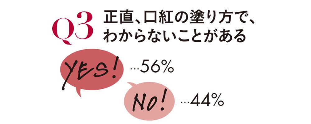 """アラフォー読者の""""口紅""""事情_3"""