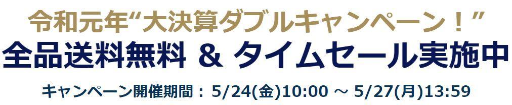 週末限定【5/27(月)13:59まで】令和元年\大決算ダブルキャンペーン/ 送料無料&タイムセール中