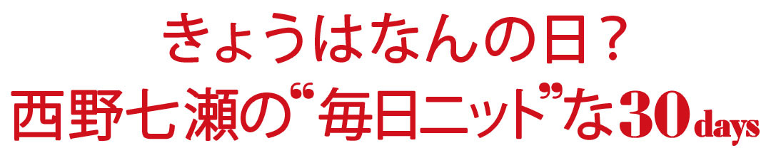"""西野七瀬の""""毎日ニット""""な30days"""