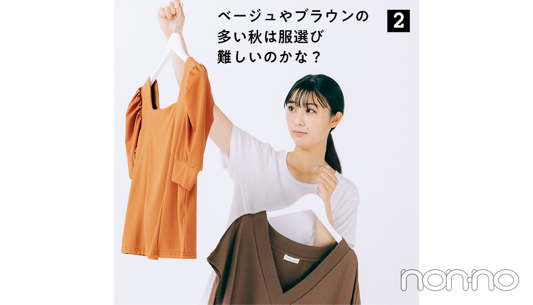 ブルーベース夏さんにおすすめの秋旬色モデルカット3-2
