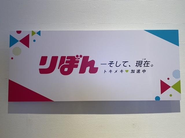 特別展【りぼん】250万りぼんっ子 大増刊号_1_6