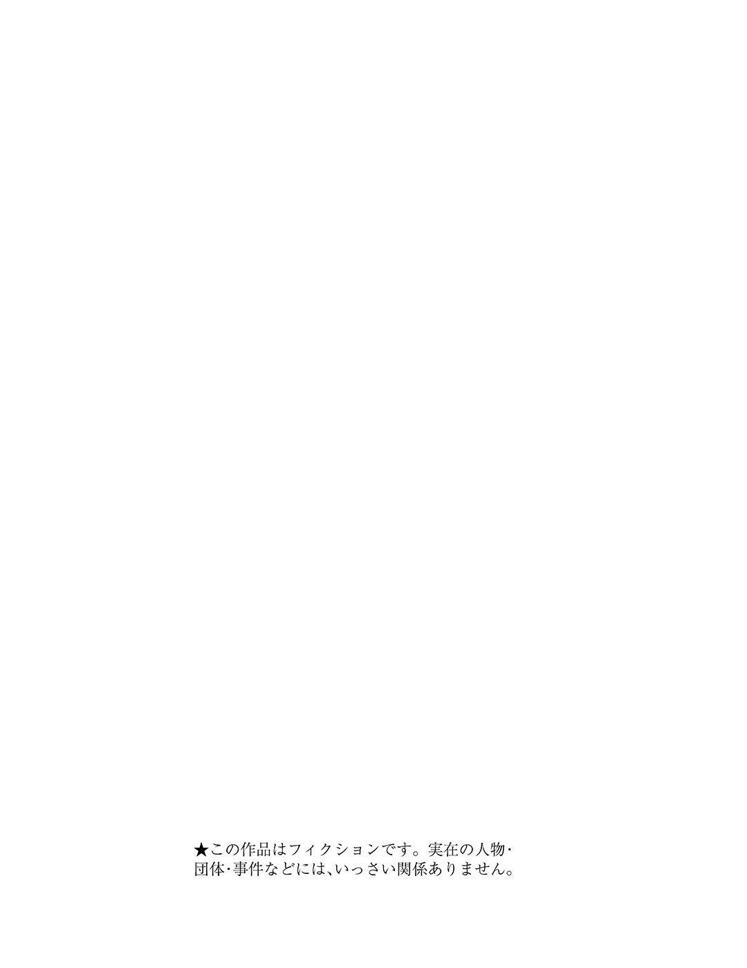 花のち晴れ 第1話|試し読み_1_1-2
