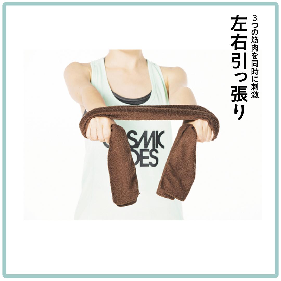 今年こそ「出せる二の腕」! 美body2週間プログラム★ _1_8-2